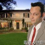 【海外芸能人の自宅】ヴィンス・ヴォーンさんのお屋敷自宅【画像あり】