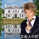 【海外芸能人の自宅】ロッド・スチュワートさんの白亜のお屋敷自宅【画像あり】