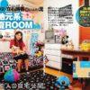 【モデルの自宅】立石晴香さんの地元系夏ROOM自宅【レア画像】