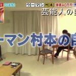 【男芸人の自宅】ウーマンラッシュアワー 村本大輔さんの家賃40万の自宅【画像あり】