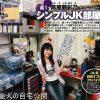 【モデルの自宅】高屋敷彩乃さんのシンプルJK部屋【レア画像】
