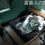 【韓国芸能人の自宅】SUPER JUNIOR-M ヘンリーさんの自宅【画像あり】