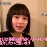 【女優の自宅】広瀬すずさんの自宅【画像あり】