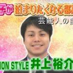【美容女子のよう】NON STYLE 井上裕介さんの自宅【画像あり】