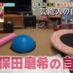 【女優の自宅】久保田磨希さんの娘のモノだらけのリビング【画像あり】