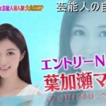 【グラドルの自宅】葉加瀬マイさんの独身3LDKお嬢様自宅【画像あり】