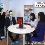 【アイドルの自宅】仮面女子 美音咲月さんのマンション自宅と仮面父親【画像あり】