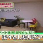 【男芸人の自宅】フットボールアワー 後藤輝基さんの広々自宅【画像あり】