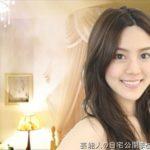 【元AKB48の自宅】渡辺志穂さんのお嬢様自宅【画像あり】