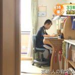【アスリートの自宅】馬場勇一郎選手の中学生自宅【画像あり】