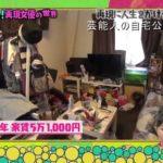 【再現女優の自宅】芳野友美さんの築35年汚部屋自宅【画像あり】