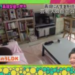 【再現女優の自宅】上村依子さんの庶民的でかわいい自宅【画像あり】