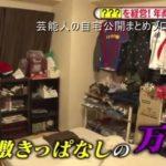 【男芸人の自宅】響 長友光弘さんの万年床自宅と副業の月収【画像あり】