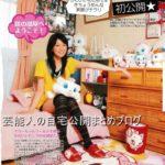 【女優の自宅】武井咲さんの中学生の時の自宅【レア画像】
