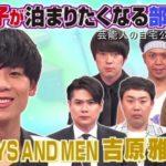 【男性アイドルの自宅】BOYS AND MEN 吉原雅斗さんのネイティブアメリカン風自宅【画像あり】