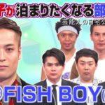 【オリラジ中田の弟】FISHBOYさんのダンサーらしい自宅【画像あり】