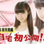 【NMB48の自宅】市川美織さんのフレッシュレモンな自宅【画像あり】