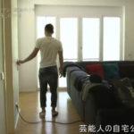 【サッカー選手の自宅】山口蛍選手のドイツのシンプルな自宅【画像あり】