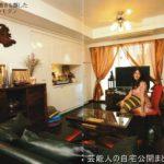 【モデルの自宅】吉田セイラさんのアンティークモダンな自宅【レア画像】