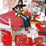 【モデルの自宅】三原勇希さんの赤白POP部屋【レア画像】