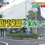 【発明家の自宅】ドクター中松こと中松義郎さんの30億円大豪邸自宅【画像あり】