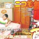 【女優の自宅】岡本玲さんの社長の自宅に居候時代の部屋【画像あり】