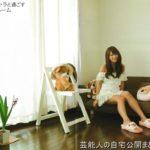 【女優の自宅】清水ゆう子さんの愛らしいキャラと過ごす自宅【画像あり】