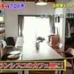【女優の自宅】野村佑香さんのサンフランシスコカフェ風の自宅【画像あり】
