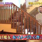 【男芸人の自宅】爆笑問題 太田光さんと太田光代さん夫妻のクラシックな豪邸自宅【画像あり】