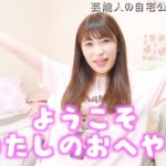 【NMB48の自宅】吉田朱里さんの女子力満載の自宅【YouTuberの自宅】