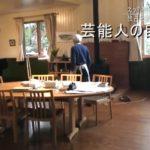 【ジブリ監督】宮崎駿監督のアトリエ仕事場【画像あり】