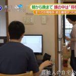 【天才の自宅】藤井聡太さんの自宅リビング【画像あり】