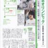 【世界王者】内村航平選手の長崎の実家・自宅【画像あり】