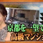【愛犬家】杉本彩さんの京都を一望できる高級自宅マンション【画像あり】