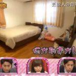 【間男と一緒】矢口真里さんが梅田賢三さんと住んでる自宅【画像あり】