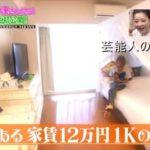 【狩野の元カノ】加藤紗里さんの自宅【画像あり】