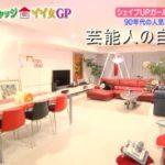 【料理上手】中島史恵さんのラブラブ自宅【淳が泊まってジャッジ】