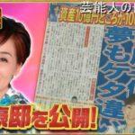 【泥沼離婚】松居一代さんと船越英一郎さんの4.5億円豪邸自宅【画像あり】