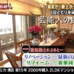 【メゾネットタイプ】アンミカさんの港区自宅と査定【画像あり】