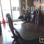 【案外狭い】中尾彬さんのこだわりの絵がある自宅【画像あり】