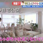 【リビング27畳】渡辺美奈代さんのセレブ自宅【画像あり】