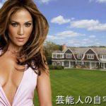 【年収40.5億】ジェニファー・ロペスさんのお屋敷自宅【画像あり】