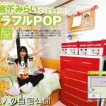 【女子中学生の部屋】宮下みらいさんのカラフルPOP部屋【レア画像】