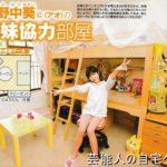【女子中学生の部屋】野中葵さんの姉妹協力部屋【レア画像】