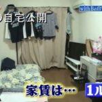 【1R】ブリリアン/with B ダイキさんの自宅【画像あり】