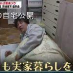 【布団で寝る】岡崎体育さんの実家暮らし自宅【画像あり】