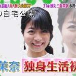 【一歩も離れない】マナカナ 三倉茉奈さんの独身生活自宅【画像あり】