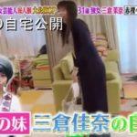 【幸せいっぱい】マナカナ 三倉佳奈さんの結婚後の自宅【画像あり】