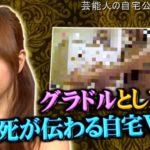 【ロイヤル家具】池田夏希さんの自宅【画像あり】