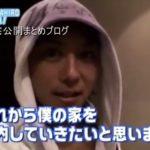 【武井咲の夫】EXILE TAKAHIROさんの超オシャレな自宅と美人妹【画像あり】